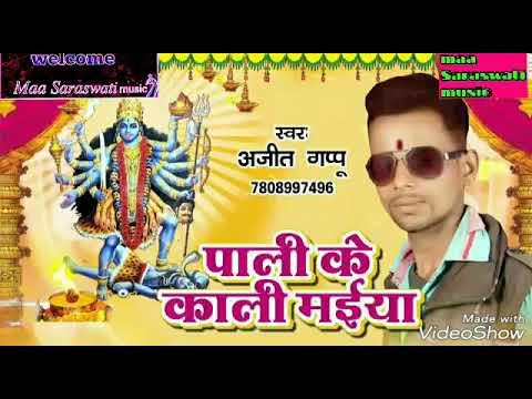 Navratri new song 2018 maa Durga by ajjet gapu