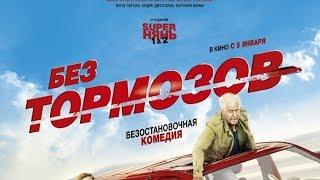 «Без тормозов» — фильм в СИНЕМА ПАРК