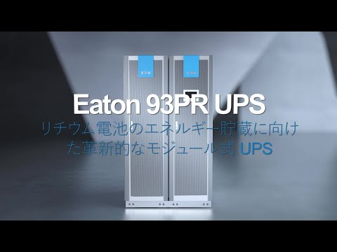 Eaton 93PR UPS - Japanese