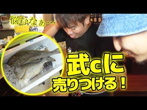武cの店に釣った魚を売りつけろ![渡名喜島遠征 #5]