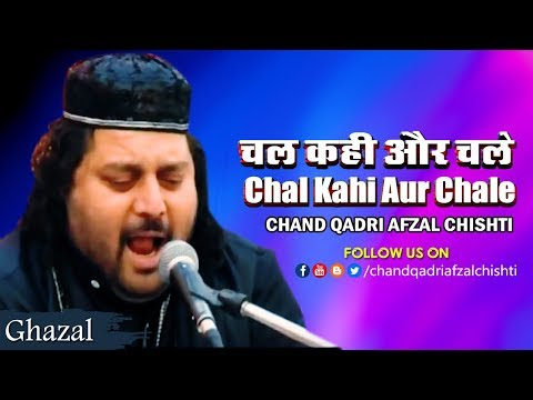 A Beautiful Ghazal (Chal Kahi Aur Chale) By - Chand Qadri Afzal Chishti