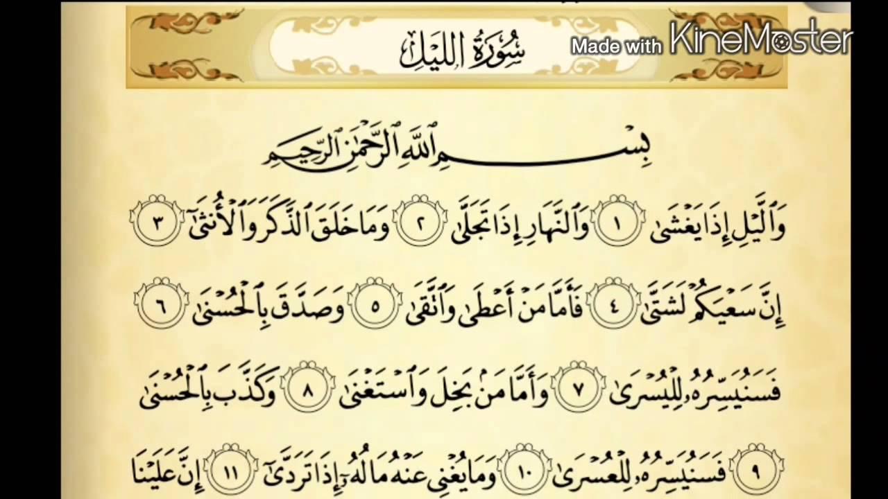 Surat Al Lail سورة الليل بصوت 9