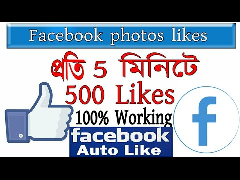 How To Get Unlimited Facebook Auto Like & Auto Comment । 4liker । Bangla