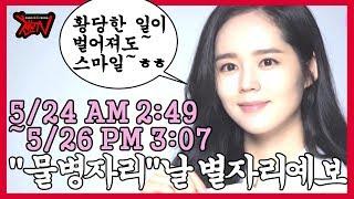"""[천문TV] """"별자리 5월 24일 (금) 물병…"""