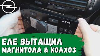 opel Astra H. Автозвук часть 1