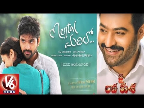 Jai Lava Kusa Trailer Date | Mental Madhilo Trailer | Maruthi To Direct Chaitu | Film News | V6