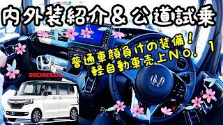 2017 新型 N-BOX カスタム 内装&外装紹介 試乗動画 NEW N-BOX Custom