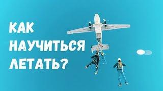 Как научиться летать // #хочулетать