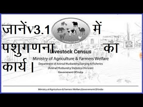 Livestock Census version 3.1 Tutorial video ||VET For PET||