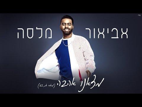 Avior Malasa feat. E-Z - We Found Love