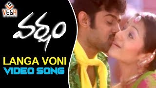 Langa Voni Full Video Song   Varsham Movie Songs   Prabhas   Trisha   Vega Music