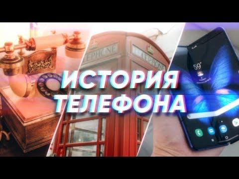 Краткая история ТЕЛЕФОНА