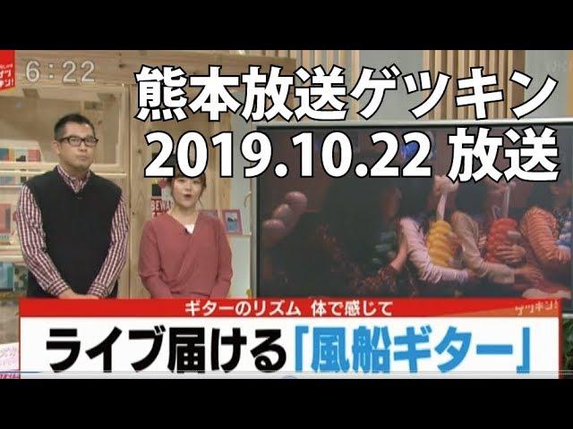 FU-SEN GUITAR™ PROJECT/熊本放送2019.10.22オンエア分