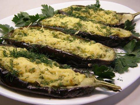 Баклажаны с сырно- творожной начинкой.Eggplant With Cheese Curd Filling.Очень вкусные баклажаны!