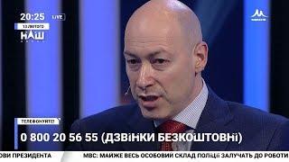 """Гордон о резкой реакции Зеленского на вопрос журналиста """"Радио Свобода"""""""
