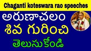 Arunachalam temple Sri Chaganti Koteswara Rao Pravachanam latest