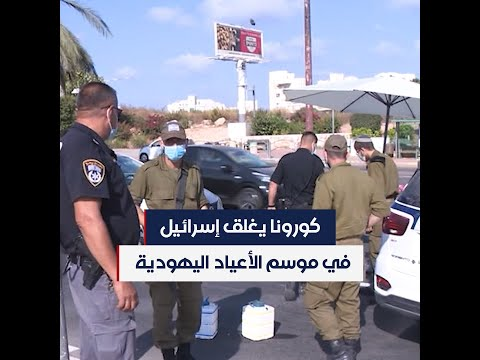 كورونا يغلق إسرائيل في موسم الأعياد اليهودية