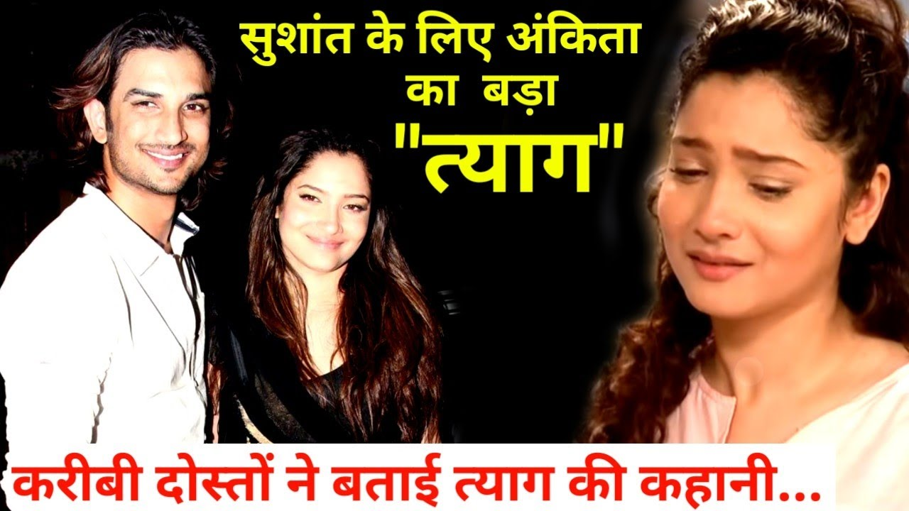 Ankita had a big sacrifice for her ex bf Sushant Singh Rajput !!!