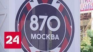Афиша: живая история в Бородине и фестиваль в честь юбилея столицы