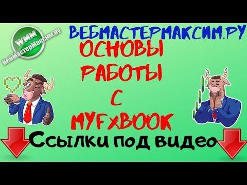 Основы работы с Myfxbook для начинающих
