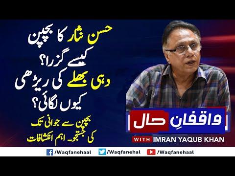 Hassan Nisar ka Bachpan Kaise guzra? | Dhai Bhalla Ki Rehri Kyun Lagana Pari? | EPISODE 01