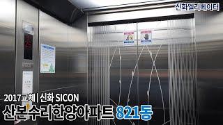[2017 삼일] (리모델링) 경기도 군포시 산본수리한양아파트 신화엘리베이터 (821동)