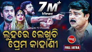 Luhare Lekhuchi Prema Kahani (Full Jatra ) ଲୁହରେ ଲେଖୁଚି ପ୍ରେମ କାହାଣୀ Biswa Rangamahal | Sidharth TV