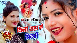 सबसे महंगा गाना #Antra Singh Priyanka I #Video- दिल्ली शहर के सिकड़ी I Bhojpuri Superhit Song 2020