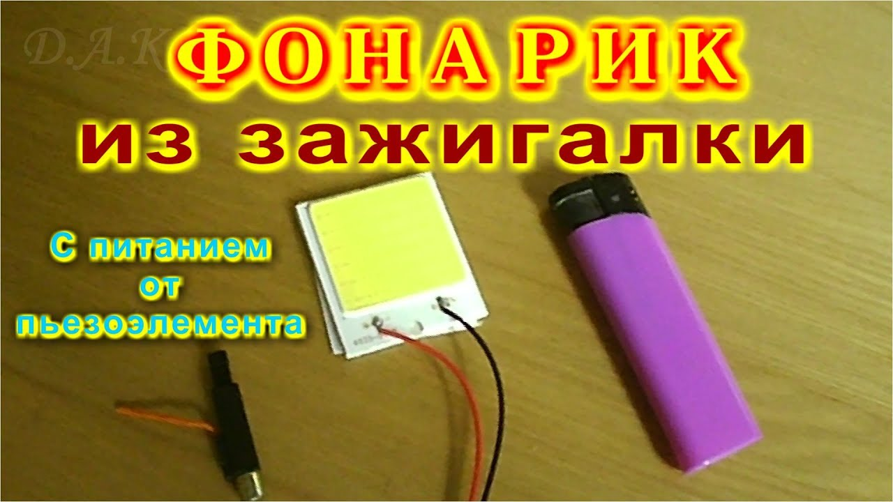 Как сделать фонарик технология 4 класс фото 166