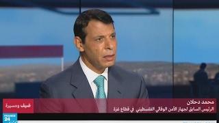 محمد دحلان الرئيس السابق لجهاز الامن الوقائي الفلسطيني في قطاع غزة
