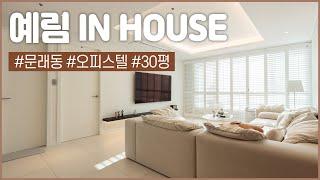 [예림] 30평 신혼집 오피스텔 리모델링 | 서울 영등…
