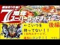 【パズドラ】7周年記念ゴッドフェス (後半) 1万円からコンテしていきます!!
