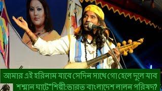 AMI HELE DULE JABO SASAN GHATE।আমার এই হরিনাম যাবে সেদিন সাথে গো।India Bangladesh Lalon Parishdh
