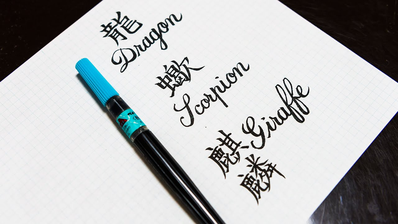 Fountain pen writing country name english japanese kanji