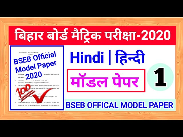 BSEB हिन्दी | HINDI official Model Paper -1 ( Answer ) 2020 || Bihar board matric (10th) 2020 || #1