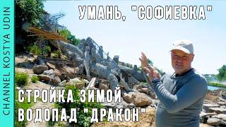 """Умань, Софиевка Водопад """"Дракон"""" (#LANDSCAPE) Стройка зимой!"""