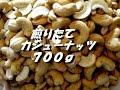 カシューナッツ 煎りたて 食塩、食物油不使用700g お得なナッツ