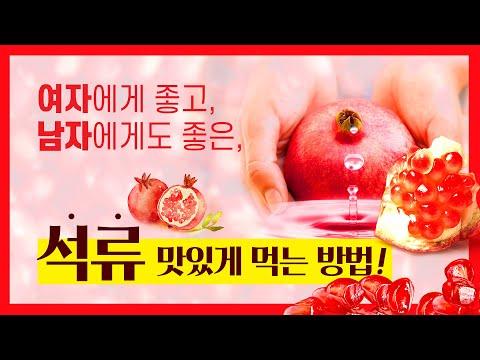 [홀베리] 여자에게도 좋고, 남자에게도 좋은 석류, 맛있게 먹는 법!