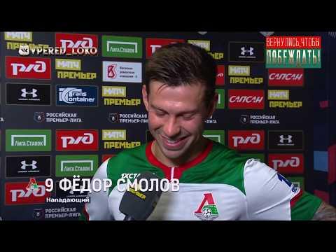 «Локомотив» — «Зенит» флеш-интервью Фёдора Смолова