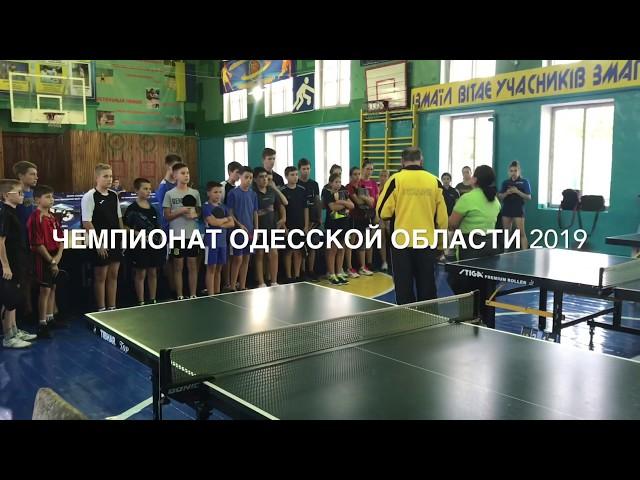 Чемпионат Одесской области 2019