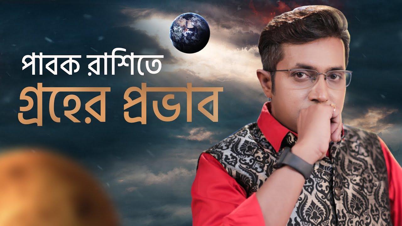 অগ্নি রাশিতে গ্রহ কেমন ফল দেয়? 9pm Motivation   Astro Motivator   Samrat Chakraborty
