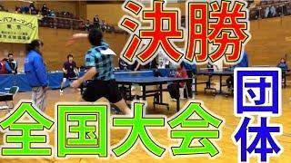 【卓球試合】全国大会団体決勝!ラスト勝負!
