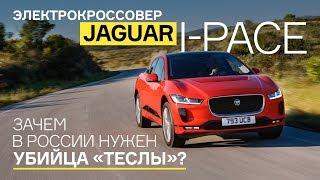 Тест Электрокроссовера Jaguar I-Pace, Который Осенью Появится В России