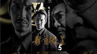 あの兄弟血戦から数年・・・時代は昭和から平成へと移り変わり、賢次郎...