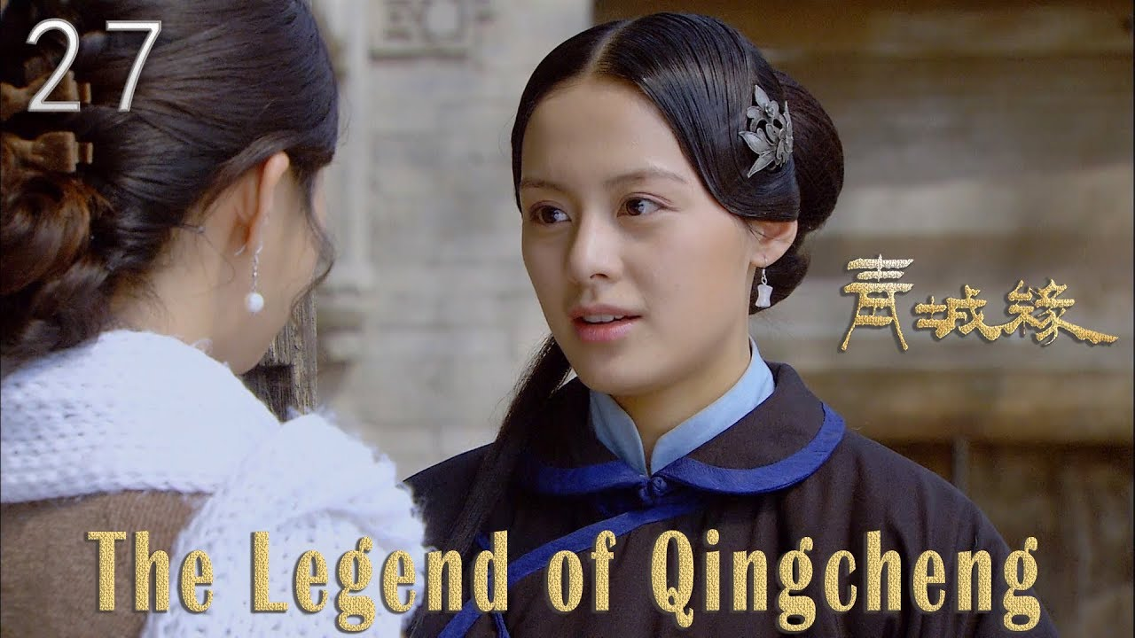 Download Chinese Drama 2019   The Legend of Qin Cheng 27 Eng Sub 青城缘   Historical Romance Drama 1080P