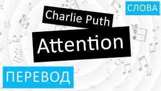 Обложка Charlie Puth Attention Перевод песни на русский Текст Слова