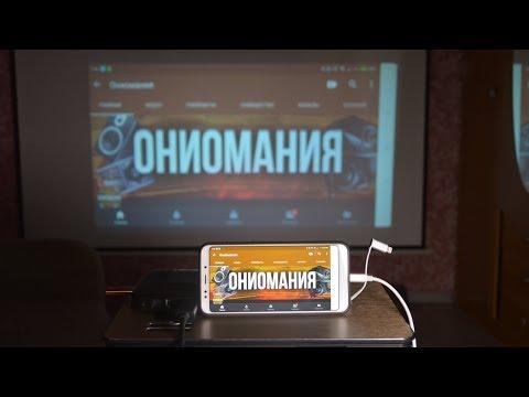 Unnlink MHL Подключение любого телефона к Hdmi входу (Type-C, Micro USB, Lightning)