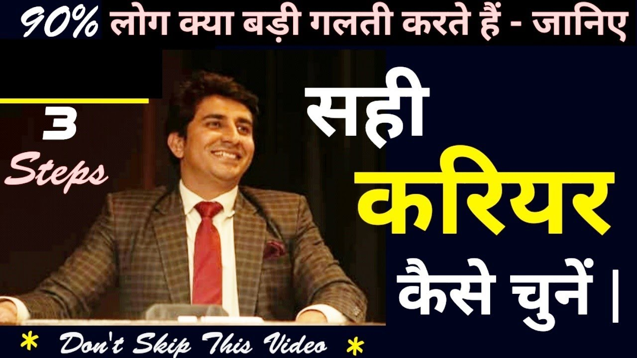 सही करियर कैसे चुनें | How to choose the right career?  3 Steps Solution - Best Video | Must Watch
