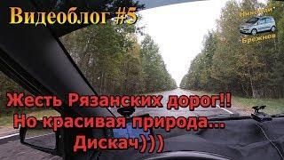Видеоблог #5. Жесть Рязанских дорог!!! Но красивая природа. Дискач))))