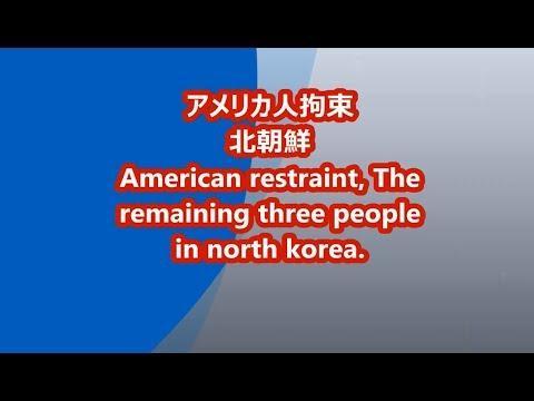 北朝鮮 餓死 Americans detained by North Korea.アメリカ人拘束 - all you ...
